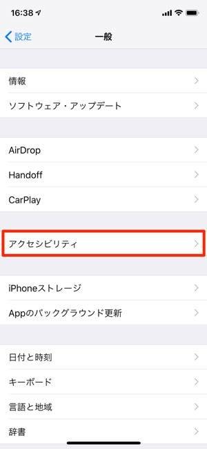 iPhone 設定画面 アクセシビリティ