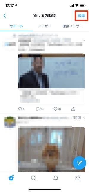 Twitter リスト
