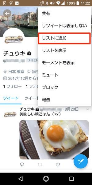 Twitter リスト作成 Android