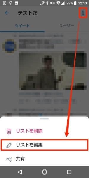 Twitter リスト編集