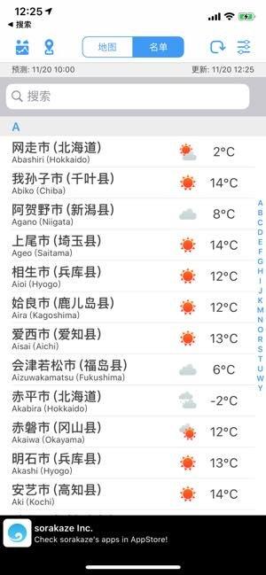 Weather Japan 天気予報アプリ