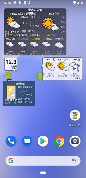 WeatherNow ウエザーナウ 天気予報アプリ