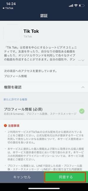 マイページからアカウント登録