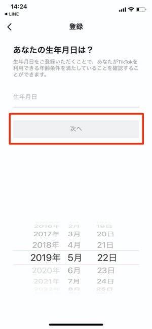 生年月日・ユーザーネームの登録