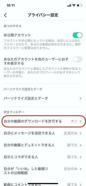 動画のダウンロード許可設定