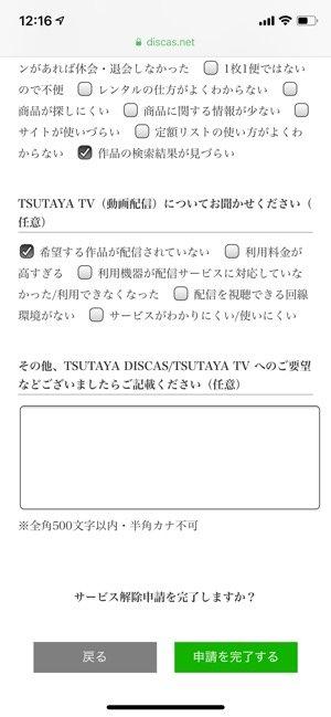 TSUTAYADISCAS 退会に伴うアンケート 申請を完了する