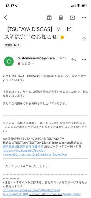 TSUTAYADISCAS サービス解除完了 メール受信