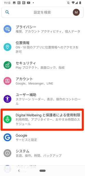 Android Digital Wellbeingと保護者による使用制限