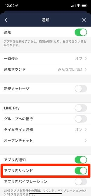 LINE 通知 アプリ内サウンド