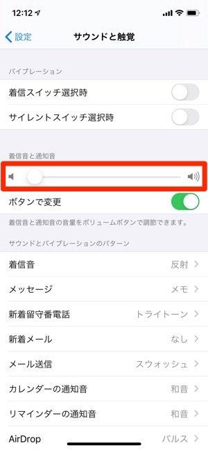 LINE iPhone 設定 サウンドと触覚