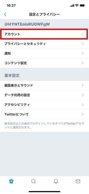 Twitter 機種変更 引き継ぎ