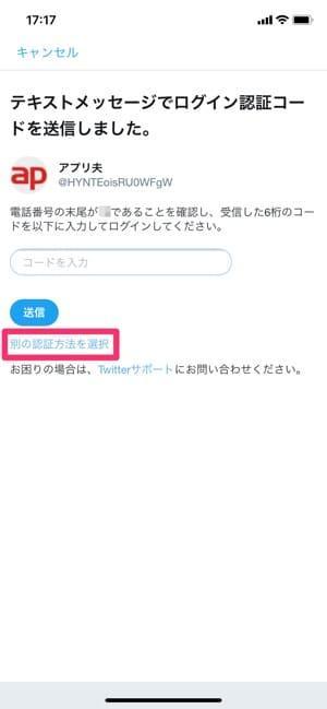 Twitter ログイン認証 5