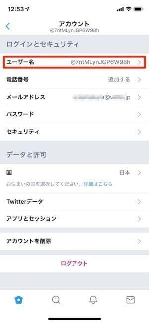 ユーザー名を変更する