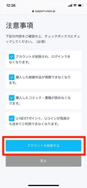 U-NEXT アカウント削除