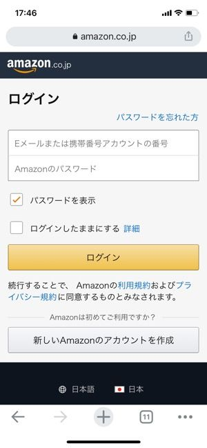 U-NEXT Amazonから解約