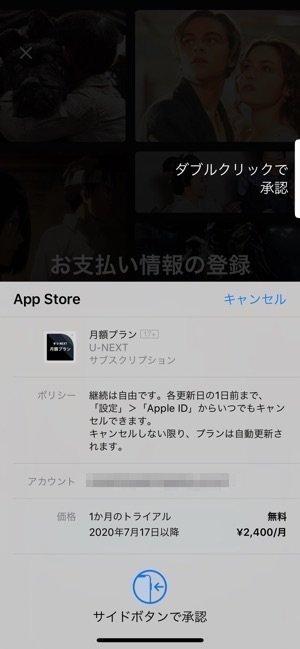 U-NEXT Apple store 登録