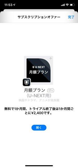 U-NEXT Apple store アプリから登録