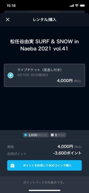 U-NEXT レンタル購入