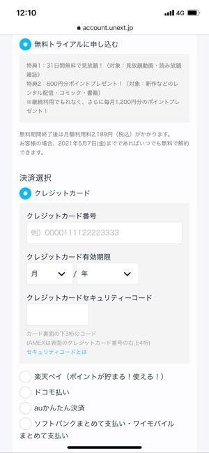 U-NEXT 無料トライアル 申込ページ