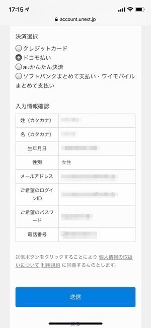 U-NEXT キャリア決済登録