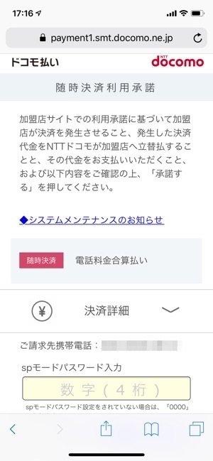 U-NEXT キャリア決済登録 ドコモ払い
