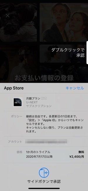 U-NEXT AppleID決済 登録