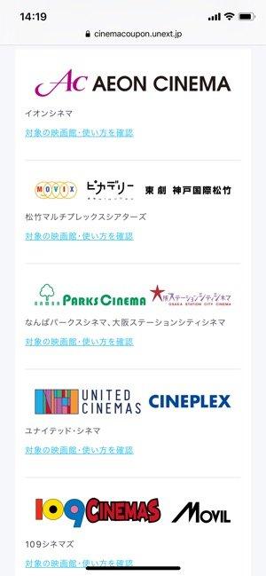 U-NEXT ポイントで映画チケット