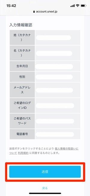 U-NEXT 無料トライアル 送信