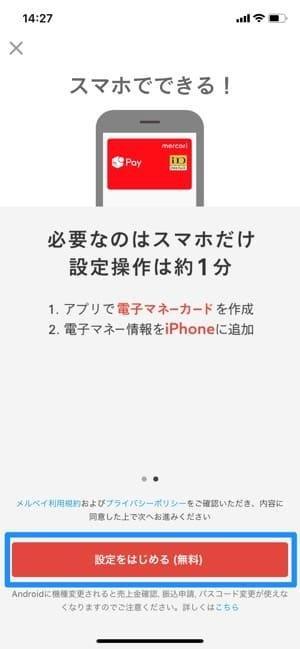 メルペイ 電子マネーカード作成 3