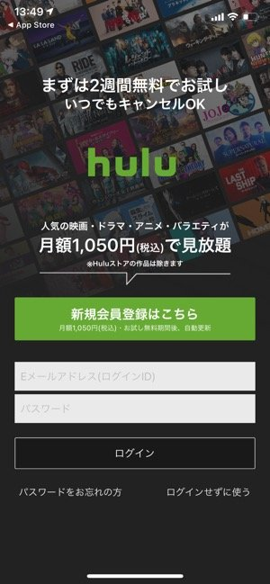 Hulu アプリ ログイン