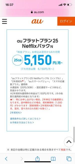 Netflix ネットフリックス auフラットプラン25
