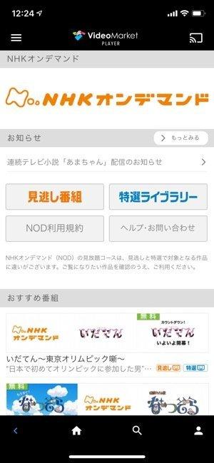 VideoMarket NHKオンデマンド