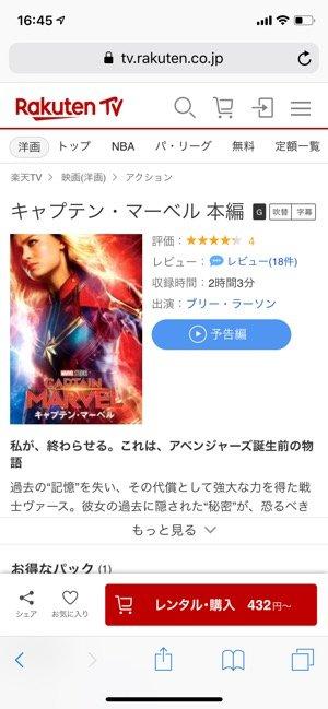 RakutenTV レンタル・購入作品