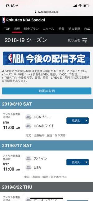 RakutenTV おすすめ Rakuten NBA Special