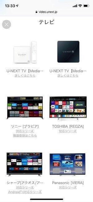 対応デバイス テレビ