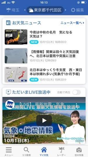 ライブ放送、お天気ニュースなどで最新情報をキャッチ
