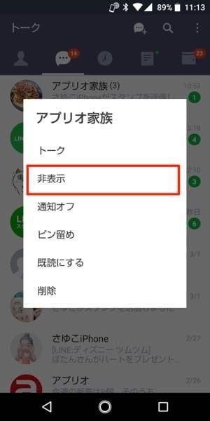 LINEのグループを「非表示」にする方法は?