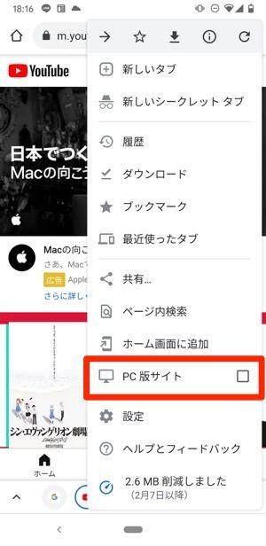 YouTube PC版サイト