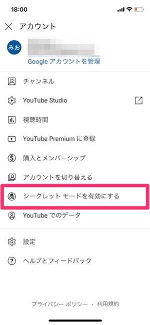 YouTubeアプリでシークレットモードを設定する