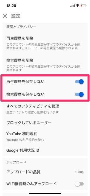 YouTube アプリで再生・検索履歴を保存しない設定