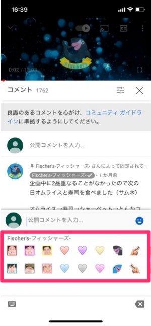 YouTube カスタム絵文字
