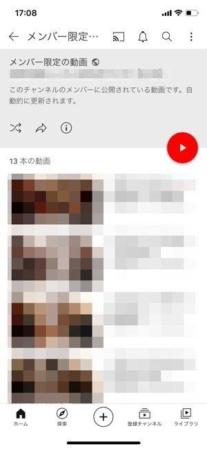 YouTubeチャンネル メンバー限定動画