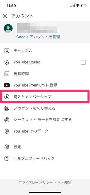 YouTube アカウントメニュー 購入とメンバーシップ