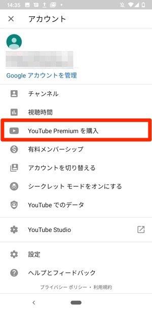 YouTubePremium YouTubePremiumを購入