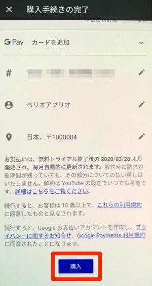 YouTubePremium 購入手続き 支払い方法選択 購入