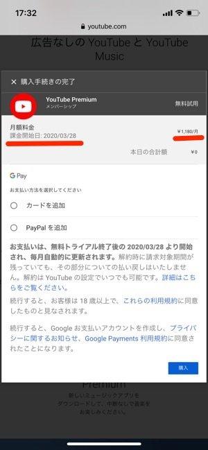 YouTubePremium 購入手続き