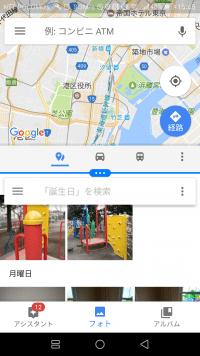 災害用伝言板 アプリ