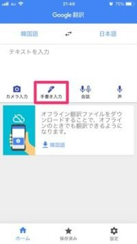 Google翻訳 文字を手書きして翻訳