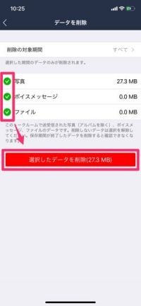 iPhone版アプリでキャッシュや画像データを削除する方法