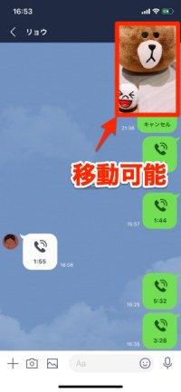 iOS版LINEの画面